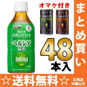350 ml of 24 *2 Kao Hel Shea green tea pet Motoiri bulk buying (with two Hel Shea coffee premiums) [food for specified health use トクホヘルシヤ]