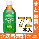 350 ml of 24 *3 Kao Hel Shea green tea pet Motoiri bulk buying [food for specified health use トクホヘルシヤ]
