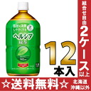 Flower Kings healthya green tea 1 L pet 12 pieces [specific health food tokuho ヘルシヤ 1000 ml.