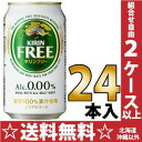 Giraffe free 350 ml cans 24 pieces [KIRIN FREE 0.00% non-alcoholic beer giraffe free storesexternal low-alcohol drinks malt 100%]