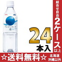 500 ml of 24 water pet Motoiri [ionized water] of the giraffe alkali ion