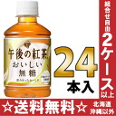 280 ml of 24 sugar-free pet Motoiri [afternoon tea no sugar tea ごごのこうちゃ KIRIN] where the tea of the giraffe afternoon is delicious