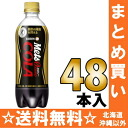 Kirin Mets Cola (foshu) 480 ml pet 24 pieces × 2 Summary buy [Special moisturizing tokuho sugars zero メッツコーラ]