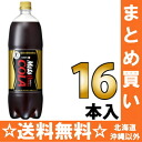 Kirin Mets Cola (foshu) 1.5 L pet 8 pieces × 2 Summary buy [Special moisturizing tokuho sugars zero メッツコーラ]