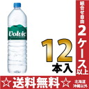 Giraffe VOLVIC (volvic)1.5 liters pet 12 pieces [regular imports VOLVIC VOLVIC.