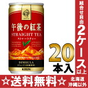 20 canned 185 g of tea straight tea Motoiri [afternoon tea] of the giraffe afternoon