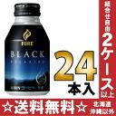 Kirin FIRE fire black relaxing 275 g bottle cans 24 pieces [coffee coffee BLACK.