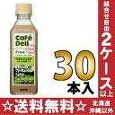 Giraffe FIRE fire cafe Derek Lee me Uji powdered green tea, 270 ml of 30 ラテ pet Motoiri [フレーバーラテ cafe deli]