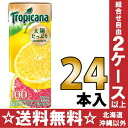 Kirin Tropicana 100% fruit / fruit grapefruit 250 ml paper pack 24 pieces []