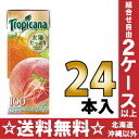 24 250 ml of 100% of キリントロピカーナ fruit X fruit fruit blends pack Motoiri [fruit juice fruit mixture]
