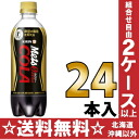 480 ml of 24 giraffe Mets cola (food for specified health use) pet Motoiri [特保 トクホ saccharide zero Mets cola]