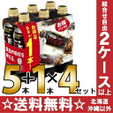 *4 set of [Mets cola tongue sun drink トクホ] with +1 480 ml of five giraffe Mets cola (food for specified health use) pet packs
