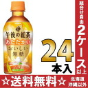 HOT hot] where 345 ml of 24 delicious sugar-free pet Motoiri [afternoon tea no sugar tea that the tea of the giraffe afternoon is warm is warm