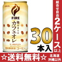 Kirin FIRE fire Cafe au lait 185 g cans 30 pieces [can coffee coffee over an open flame I Café au Lait.