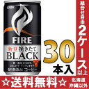 Kirin FIRE fire black new beans freshly ground 185 g cans 30 pieces [cans coffee unsweetened BLACK]