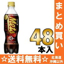 480 ml of 24 *2 giraffe Mets cola (food for specified health use) pet Motoiri bulk buying [特保 トクホ saccharide zero Mets cola]