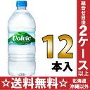 Giraffe VOLVIC (volvic) 1 L pet 12 pieces [regular imports VOLVIC VOLVIC 1000 ml.