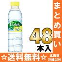 Giraffe trips French lemon 500 ml pet 24 pieces × 2 Summary buy