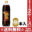 8 giraffe Mets cola (food for specified health use) 1.5L pet Motoiri [特保 トクホ saccharide zero Mets cola]