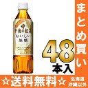 Kirin afternoon tea is delicious sugar-free 500 ml pet 24 pieces × 2 together buy [afternoon tea unsweetened tea afternoon these tasty Masao Mutoh]