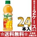 Kirin Tropicana 100% mango fruit blended 330 ml pet 24 pieces