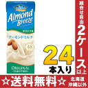 Marusan Blue Diamond almond breeze original 200 ml paper pack 24 PCs [Blue Diamond growers, almond milk are breasts.