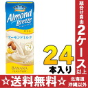 Marusan Blue Diamond almond breeze banana 200 ml paper pack 24 PCs [Blue Diamond growers, almond milk are breasts.