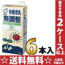 6 1,000 ml of Marusan existence machine soybean milk no adjustment paper pack Motoiri