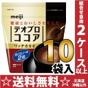 Meiji テオブロ cocoa 230 g 10 bag [Meiji Seika リッチカカオ powder type powder COCOA adjustment cocoa]