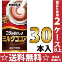 Canned 30 canned 195 g of milk cocoa carts Motoiri [cocoas] that Meiji body is delicious