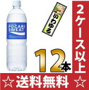 Otsuka Pharmaceutical Pocari Sweat 900 ml pet 12 pieces [gulps heatstroke prevention]
