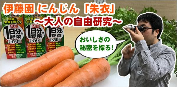 伊藤園 にんじん「朱衣」 〜大人の自由研究〜