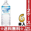 6 clean water 2L pet Motoiri [vanadium component soft water] of the Pokka Sapporo Fuji foot of a mountain
