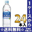 530 ml of 24 delicious natural water pet Motoiri [vanadium component] of the Pokka Sapporo Fuji foot of a mountain