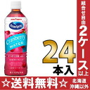 500 ml of 24 Pokka Sapporo ocean spray cranberry water pet Motoiri [OceanSpray]