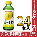 Pokka lemon-horic 155 ml bottle 24 p []