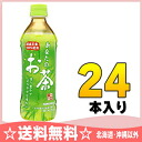 500 ml of 24 tea pet Motoiri [green tea] of sun Gaul you