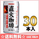 30 canned 185 g of sun Gaul open fire coffee saccharide zero Motoiri [canned coffee]