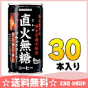 Sangaria fire unsweetened coffee 185 g cans 30 pieces [coffee]