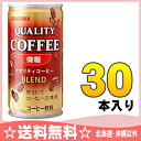 30 canned 185 ml of sun Gaul quality coffee slight sugar Motoiri [びとうさんがりあこーひー coffee canned coffee]