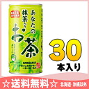30 canned 190 g of tea Motoiri [green tea] with powdered green tea of sun Gaul you