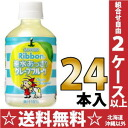 It is 280 ml of 24 15 grapefruit pet Motoiri [Ribbon grapefruit fruit juice %] Sapporo ribbon pure water plainly
