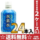 From Chukyo drugs body clean hydrogen water 300 g bottles cans 24 pieces []