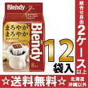 AGF blendy Pack sweet Mocha blend (8 g × 8 bags) 12 bag [Blendy regular coffee beans roasting Certified coffee drip coffee]