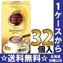 32 Pieces milk van Houten cocoa (15.8 g x 10pcs) [world cocoa VANHOUTEN.