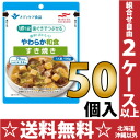 Care food] to be able to smash with マルハニチロメディケア food and straw or 100 g of Japanese food sukiyaki 50 case [gums