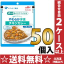 Care food] to be able to smash with マルハニチロメディケア food and straw or 100 g of Western food chicken curry 50 case [gums
