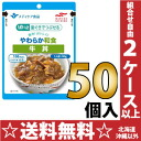 Care food] to be able to smash with マルハニチロメディケア food and straw or 80 g of Japanese food beef bowls 50 case [gums