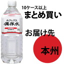 2 liters of 6 preservation water Northern Alps preservation water Motoiri [long-term preservation water non-common use preservation water mineral water ほぞんすい] for maker direct disaster storage