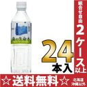 500 ml of 24 life water pet Motoiri [mineral water life water soft water] of the water studio forest of the forest
